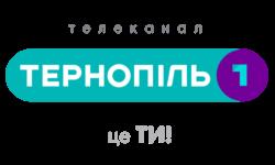 Тернополь 1